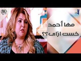 انتى رشيقه - مها أحمد خست ازاى ؟؟