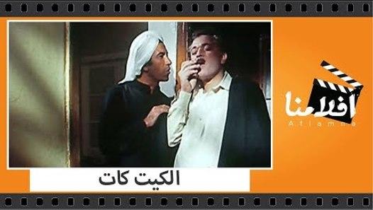 الفيلم العربي الكيت كات بطولة محمود عبد العزيز وشريف
