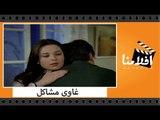 الفيلم العربي - غاوى مشاكل - بطولة عادل امام و نورا