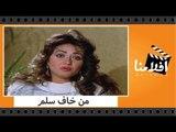 الفيلم العربي - من خاف سلم - بطولة يحيى الفخرانى و ليلى علوى وصبرى عبد المنعم