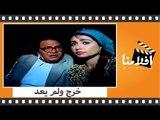 الفيلم العربي - خرج ولم يعد - بطولة يحيى الفخرانى وفريد شوقى وليلى علوى