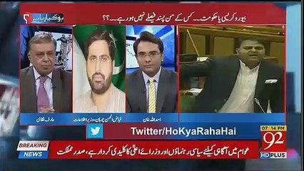Fayaz Ul Hassan Chohan's Response On Fawad Chaudhry's Statement Regarding The Bureaucracy