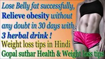 3 Drinks to lose belly fat immediately, Relieve excess Weight without any doubt in 30 days | Cut obesity easily within month  by weight loss dink | Gopal suthar health & weigh loss tips