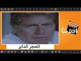 الفيلم العربي - الحجر الداير - بطولة إلهام شاهين وحسين فهمي وصفيه العمري وليلى علوي