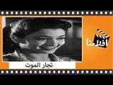 الفيلم العربي - تجار الموت - بطولة فريد شوقي �