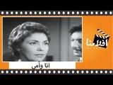 الفيلم العربي - انا وأمي - بطولة تحيه كاريوكا ورشدي اباظه