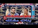 حصرياً مهرجان بنات مشكله غناء اكو - لمبى المرزعجية هيرقص البنات 2019 على شعبيات