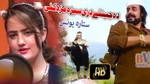 Pashto new HD Song 2019 - Da jeene Dre Seeza Maza Ka