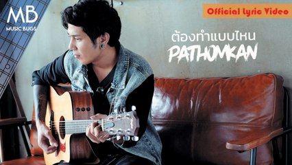 PATHOMKAN - ต้องทำแบบไหน (Official Lyric Video)