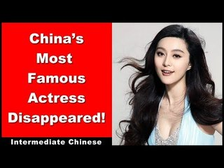 China's Most Famous Actress Disappeared! - Intermediate Chinese | Chinese Conversation | HSK 4 - 5