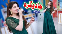 Pashto Best ever song by Gul Panra - Jadoogara -Gul Panra