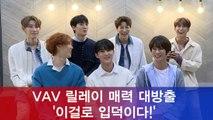 컴백 VAV 신곡 '세뇨리따' 포인트 안무, 남성미 뿜뿜