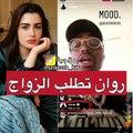 روان بن حسين تثير ضجة بطلبها الزواج من نجم شهير في بث مباشر!
