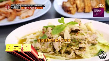 THE TEAM CHEF 20181013 Ep15