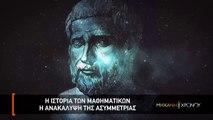 Η Ιστορία των Μαθηματικών ~ Μηχανή του Χρόνου  (1ο μέρος HD)