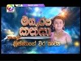 Maharja Kansa (87) -13-10-2018