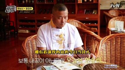 在當地吃得開嗎 中國篇 20181013 Ep6