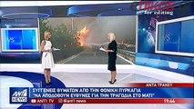 Συγγενείς θυμάτων από τη φονική πυρκαγιά στο Μάτι: Να αποδοθούν ευθύνες για την τραγωδία