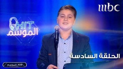 محمد البندي يغني أخيرا قالها في HIT الموسم