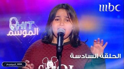 أشرقت أحمد تغني لبدرية السيد في HIT الموسم