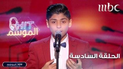 عابد المرعي يغني لمحمد عبد الوهاب في HIT الموسم