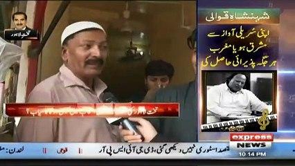 Nawaz Sharif Ko Sharam Nahi Ati  Lahori Grills PMLN