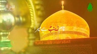 Naam Zainab (SA) Hai Mera   KHURRAM MURTAZA   7th Noha 2018-19   Muharram 1440  