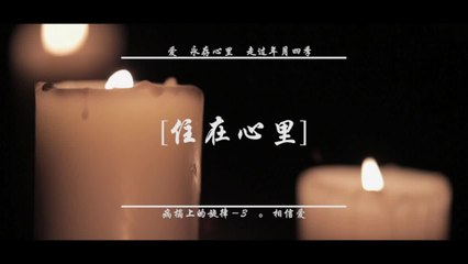 Sybei 林斯蓓 - 住在心裏 - 官方MV