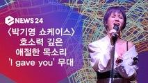 데뷔 20주년 박기영, 정규 8집 타이틀곡 'I gave you' 쇼케이스 무대