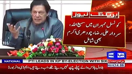 PM Imran Khan orders to form Special Executive Council for making South Punjab separate province