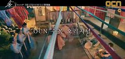The Guest (Korean Drama Trailer) Teaser 6
