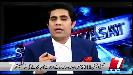 Sach Ya Siyasat – 15th October 2018