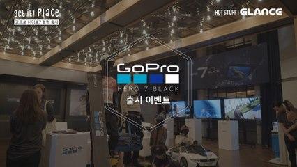 고프로(GoPro)의 새로워진 '히어로7 블랙(Hero7 Black)' 출시 현장에 가다!