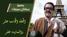08 مسيو رمضان مبروك أبو العلمين حمودة │HD│ الحلقة 15 - 16 ( الخامسة عشر والسادسة عشر ) - بطولة محمد هنيدى