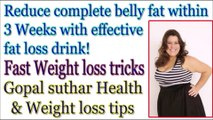 How to lose complete BELLY FAT within 3 Weeks with effective home-made FAT LOSS DRINK || 3 WEEKS belly fat loss Challenge || Gopal suthar Health & Weight loss tips