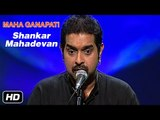 Maha Ganapathe | Shankar Mahadevan | Carnatic Classical | Devotional | Idea Jalsa | Art and Artistes