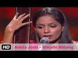 Naam Gaoo   Abhang   Ankita Joshi   Marathi Bhajan   Saint Namadev   Idea Jalsa   Art and Artistes