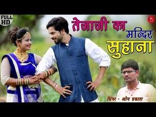 वीर तेजाजी जी का सुपरहिट सांग -Tejaji Ka Mandir Suhana Hai | Omparkash | Latest Tejaji Song 2018