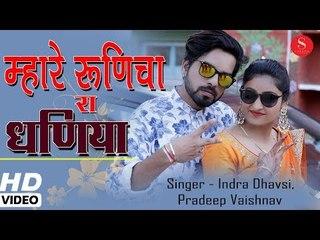 Baba Ramdevra Exclusive Song 2018 | Mhare Runiche Ra Dhaniya - Indra Dhavsi | म्हारे रूणीचे रा धणिया