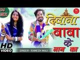 बाबा रामदेवजी का नए अंदाज मे DJ गीत जरूर देखे - Deewana Baba Ke Name Ka | Ramesh Mali - दीवाना बाबा