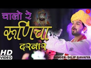 Baba Ramdevji New Song 2018 | Chalo Re Runiche Darbar - Dilip Gavaiya | चालो रे रुणिचे दरबार | HD