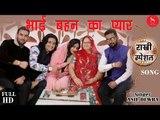 Raksha Bandhan Special 2018   Bhai Behan Ka Pyar - Anil Dewra   रक्षा बंधन स्पेशल - राखी का त्यौहार