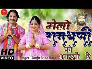 बाबा रामदेवजी का नए अंदाज मे DJ गीत - Melo Ramdhani Ko Aagyo Re | Sanju Baba - मेलो रामधणी को आग्यो