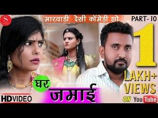 घर जमाई सबसे शानदार कॉमेडी Part-10 | सुपर कॉमेडी धमाका | Ghar Jamai Comedy Series - Gulab Choudhary