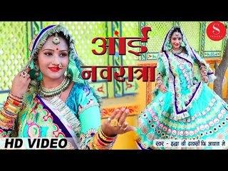 NAVRATRI SPECIAL - Aai Navratri | नवरात्रि स्पेशल 2018- आई नवरात्रा रे | Indra Dhavsi | Nutan Gehlot