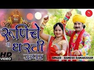 रुणिचे री धरती - रामदेव जी का बहुत ही सुन्दर गीत | Latest Rajasthani Song - Runiche Ri Dharti Upar