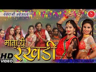 Navratri Special Garba Song 2018 - Ambe Mata Ri Rakhdi - Sonu Kanwar | नवरात्रि स्पेशल- माता री रखड़ी