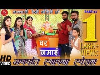 Ganpati Sthapana Special - Ghar Jamai Comedy Show Part- 11 | गणपति स्थापना स्पेशल कॉमेडी शो | HD
