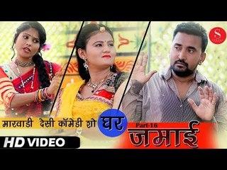 घर जमाई सबसे शानदार शो - जीजा साली का जबरदस्त कॉमेडी | Ghar Jamai Rajasthani Comedy Show 2018 | SFS
