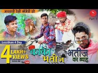 Pankaj Sharma New Comedy | काका ने कराया भतीज का ब्याह - Kaka Bhatij Comedy Show Part-1| जरूर देखिये